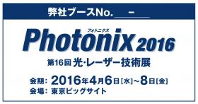 photonix2016