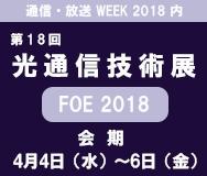 201804T_FOE_jp-188x160_2