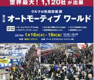 クルマ軽量化展2019