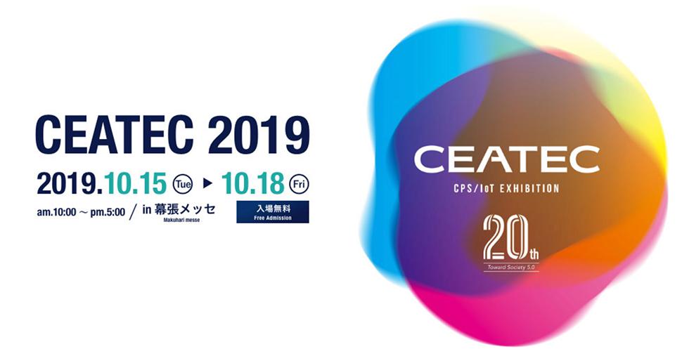 key_ceatec