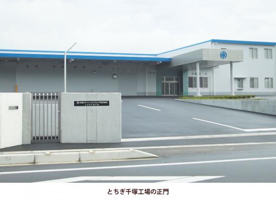 とちぎ千塚工場